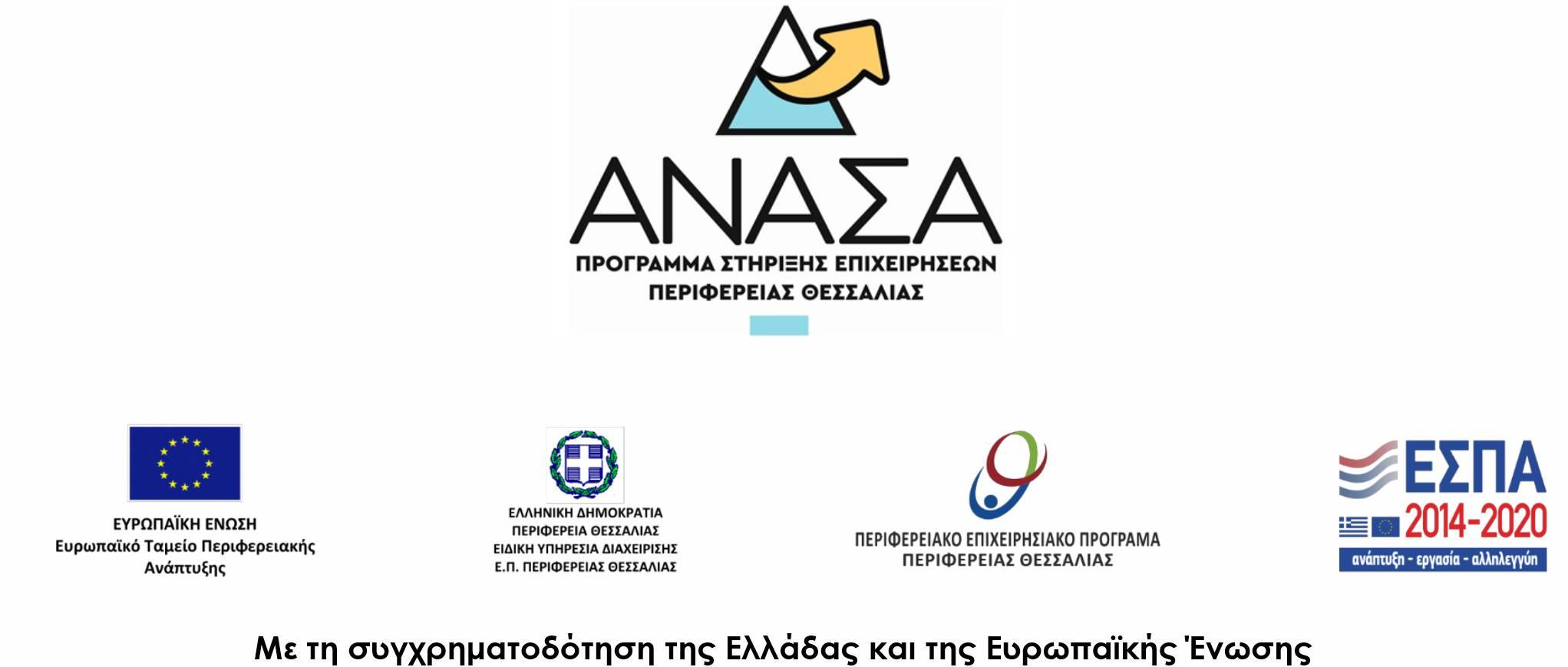 anasa announcement 0